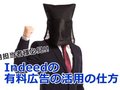 ジョブディスクリプションとインディードの応募単価の関係~採用担当者様必見!~